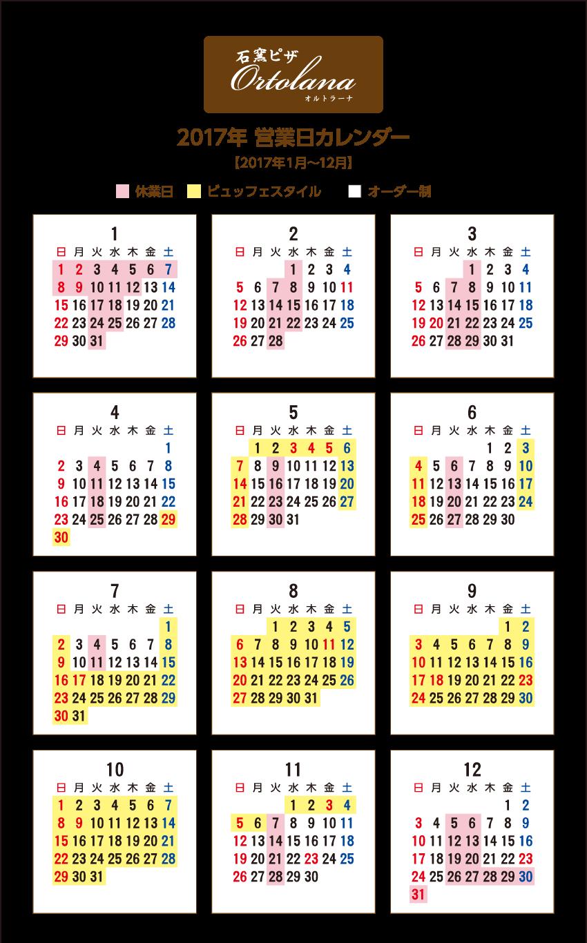 石窯ピザ Ortolana 2017営業カレンダー