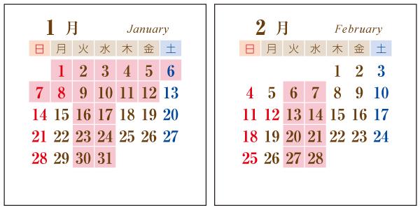 Ortolana営業カレンダー2018年1月〜2月