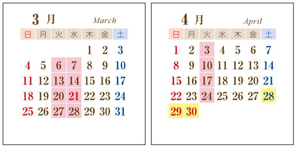Ortolana営業カレンダー2018年3月〜4月