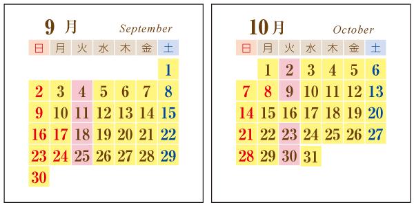 Ortolana営業カレンダー2018年9月〜10月