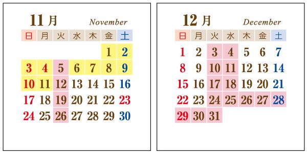 オルトラーナ営業カレンダー2019.11-12