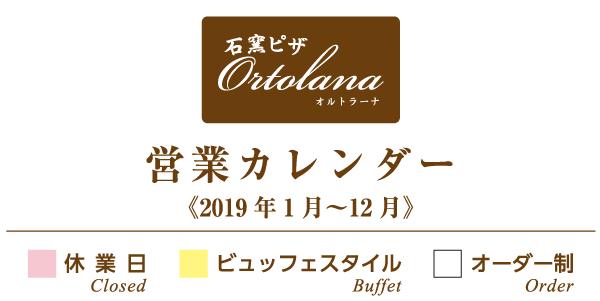 オルトラーナ営業カレンダー2019