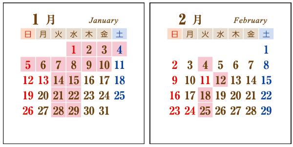 2020年1月・2月オルトラーナ営業カレンダー