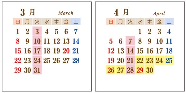 2020年3月・4月オルトラーナ営業カレンダー