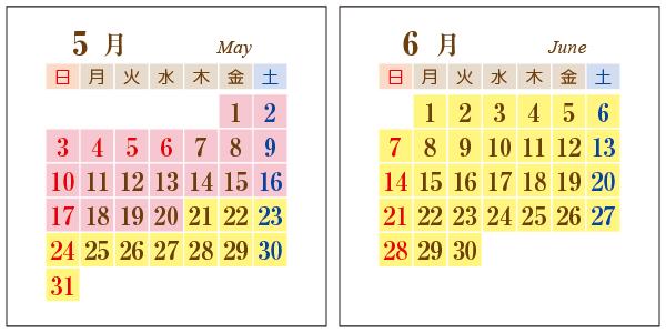 2020年5月・6月オルトラーナ営業カレンダー