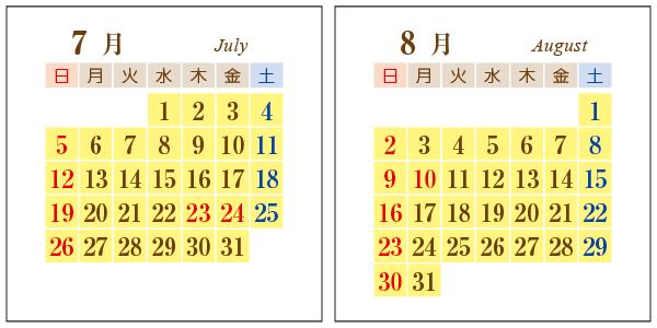 2020年7月・8月オルトラーナ営業カレンダー