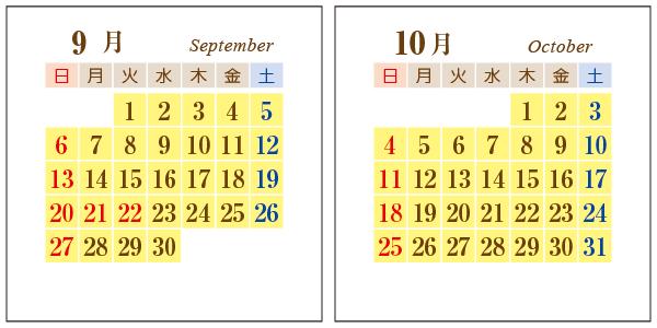 2020年9月・10月オルトラーナ営業カレンダー