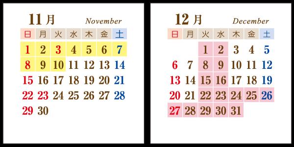 2020年11月・12月オルトラーナ営業カレンダー