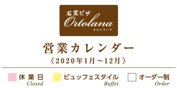 2020年オルトラーナ営業カレンダー